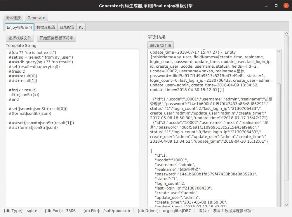 Generator代码生成器,采用jfinal enjoy模板引擎_002.png