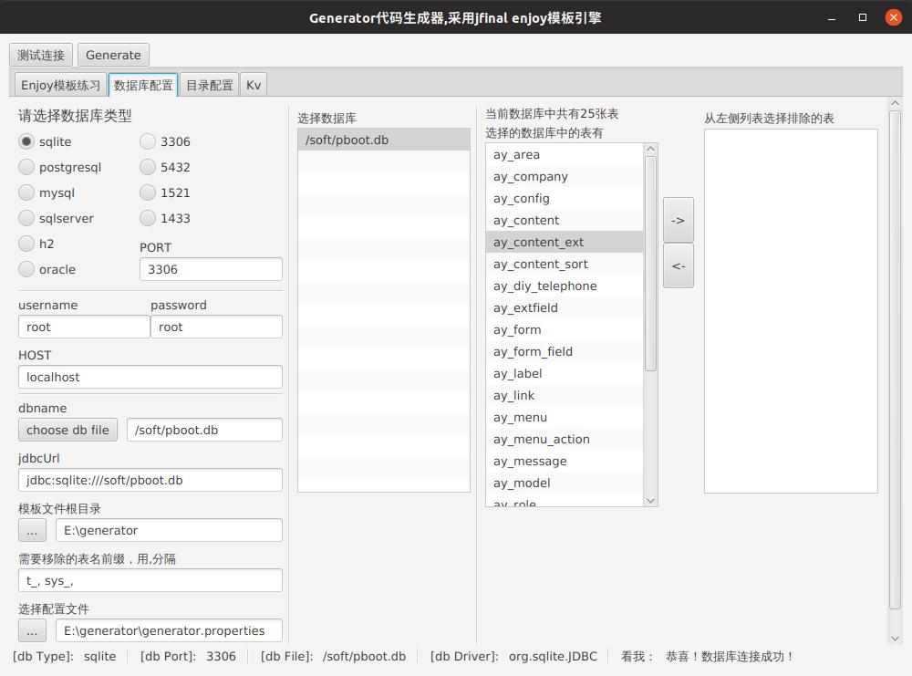 Generator代码生成器,采用jfinal enjoy模板引擎_001.png