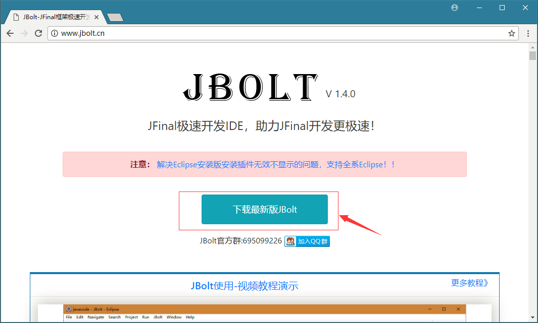 JBolt详细使用图文教程-开发JFinal项目首选JBolt插件